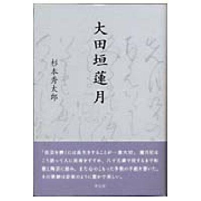 大田垣蓮月   /桐葉書房/杉本秀太郎
