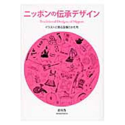 ニッポンの伝承デザイン イラストに見る図像とかたち  /青幻舎