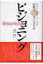 ビジョニング あなたのビジョンは今、組織で活きていますか。  /日経BPクリエ-ティブ/塚田修