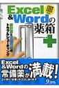 Excel & Wordの薬箱 表計算と文書作成のトラブルシュ-ティング  /九天社/ケイズプロダクション