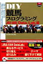 DIY競馬プログラミング  JRA-VAN Data La /九天社/吉田章太郎