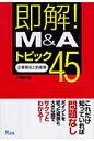 即解!「M&A」トピック45 企業買収と防衛策  /九天社/奥村研