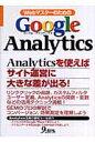 Webマスタ-のためのGoogle Analytics   /九天社/井上健語