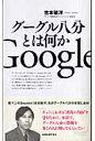 グーグル八分とは何か   /九天社/吉本敏洋