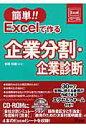 簡単!! Excelで作る企業分割・企業診断   /九天社/杉田利雄
