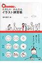 ひろこっちのたのしいかんたんイラスト練習帳   /九天社/坂木浩子