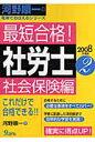 最短合格!社労士  2008年度版 2(社会保険編 /九天社/河野順一