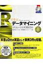 Rで学ぶデ-タマイニング  2 /九天社/熊谷悦生