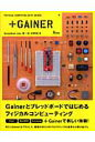 +Gainer Physical computing with G  /九天社/GainerBook Labo