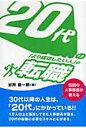 20代の「より成功したい人」の転職   /九天社/谷所健一郎