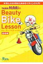 Team Mariのbeauty bike lesson  基礎編 /九天社/チ-ムマリ