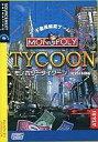 CD‐ROM モノポリー タイクーン