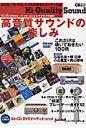高音質サウンドの楽しみ SA-CD、DVDオ-ディオ、xrcd &アナログ  /音楽出版社/CDジャ-ナルplus DVD編集部