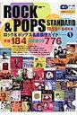 ロック&ポップス名曲徹底ガイド 名曲184決定盤CD 776 1(1955~64年編) /音楽出版社