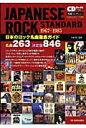 日本のロック名曲徹底ガイド 名曲263決定盤846  /音楽出版社/小島智