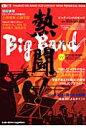 熱闘! big band 学生ビッグ・バンドの熱い夏  /音楽出版社