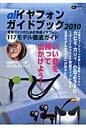 オ-ルイヤフォンガイドブック  2010 /音楽出版社/音楽出版社