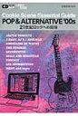 POP&ALTERNATIVE'00s 21世紀ロックへの招待  /音楽出版社/伊藤英嗣