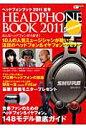 ヘッドフォンブック  2011夏号 /音楽出版社/音楽出版社