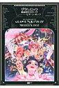 グラム・ロック黄金時代1971-77 フィ-チャ-リング・モダ-ン・ポップ  /音楽出版社