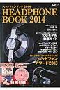 ヘッドフォンブック  2014 /音楽出版社/音楽出版社