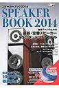 SPEAKER BOOK 音楽ファンのための最新スピ-カ-徹底ガイド 2014 /音楽出版社/音楽出版社