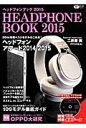 ヘッドフォンブック  2015 /音楽出版社/音楽出版社
