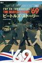 ビートルズ・ストーリー これがビートルズ!全活動を1年1冊にまとめたイヤー VOL.8(1969) /音楽出版社/藤本国彦