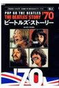 ビートルズ・ストーリー これがビートルズ!全活動を1年1冊にまとめたイヤー VOL.9(1970) /音楽出版社/藤本国彦