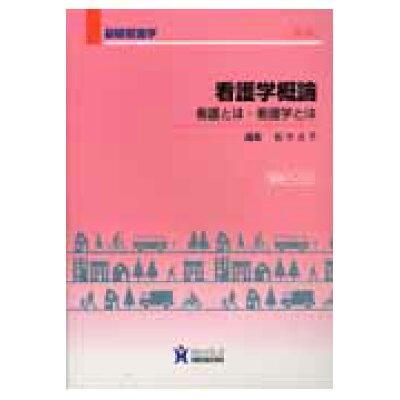 看護学概論 看護とは・看護学とは  第4版/ヌ-ヴェルヒロカワ/松木光子