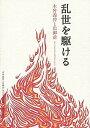 乱世を駆ける 木曾義仲と巴御前  /北日本新聞社