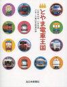 とやま電車王国 いまは山中、いまは浜ぐる~り富山を鉄道の旅  /北日本新聞社