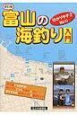 富山の海釣り入門 分かりやすさNo1!  改訂版/北日本新聞社/北日本新聞開発センタ-