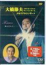 DVD大橋節夫メモリアルコンサート
