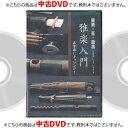 千野音楽館 DVD 篳篥・笙・龍笛 雅楽入門 五常楽にチャレンジ!