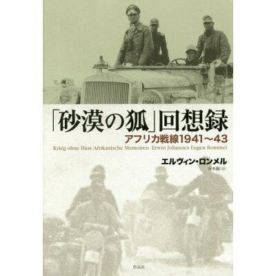 「砂漠の狐」回想録 アフリカ戦線1941~43  /作品社/エルヴィン・ロンメル