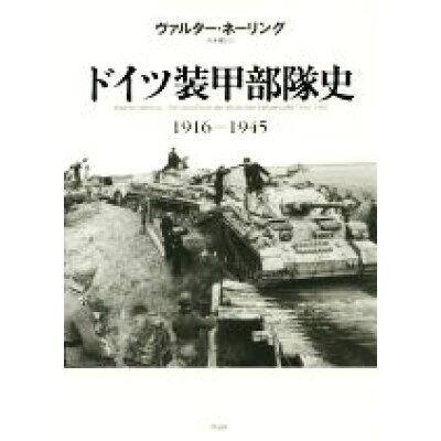 ドイツ装甲部隊史 1916-1945  /作品社/ヴァルター・ネーリング