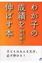 わが子の成績を伸ばす本   /ジュピタ-出版/坪田陽子