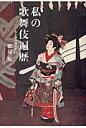 私の歌舞伎遍歴 ある劇評家の告白  /演劇出版社/渡辺保(演劇評論家)