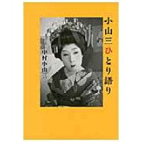 小山三ひとり語り   /演劇出版社/中村小山三(2世)