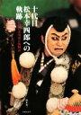 十代目松本幸四郎への軌跡 七代目市川染五郎物語  /演劇出版社/鈴木英一