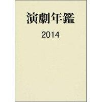 演劇年鑑  2007年版 /日本演劇協会/日本演劇協会