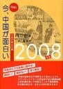 必読!今、中国が面白い 中国が解る60編 2008年版 /日本僑報社/而立会
