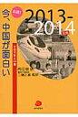 必読!今、中国が面白い 中国が解る60編 2013~2014年版 /日本僑報社/而立会