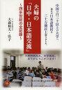 夫婦の「日中・日本語交流」 四半世紀の全記録  /日本僑報社/大森和夫