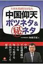 NHK特派員は見た中国仰天!ボツネタ&(秘)ネタ   /日本僑報社/加藤青延