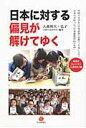日本に対する偏見が解けてゆく 中国の大学生(日本語科)が想う「日本」とは?  /日本僑報社/大森和夫