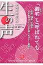 """「御宅」と呼ばれても 中国""""90後""""が語る日本のサブカルと中国人のマナ-  /日本僑報社/段躍中"""