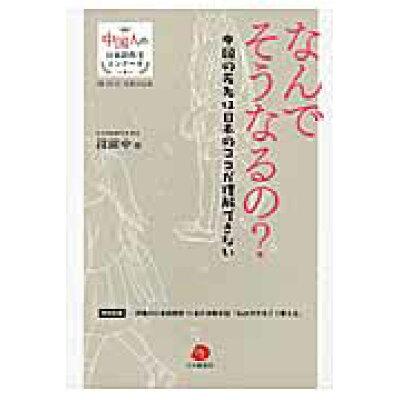 なんでそうなるの? 中国の若者は日本のココが理解できない  /日本僑報社/段躍中