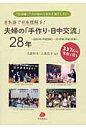 夫婦の「手作り・日中交流」28年 日本語で日本理解を!  /日本僑報社/大森和夫